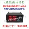 型号:PO83-PT100PID 6路温度温控仪