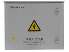 APV-M8 智能光伏汇流箱