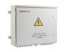 APV-M10 交流10路光伏汇流箱