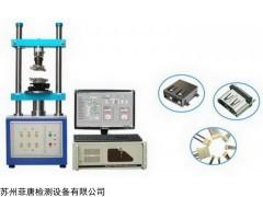 1220SB 排针排母插拔力试验机
