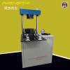 YT-30 液压制件脱模装模一体机