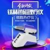 LB-TH 新款鈦赫五行能量儀以質量為本誠信廠家直銷