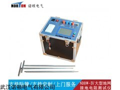 NDDW-Ⅳ大型地网接地电阻测试仪