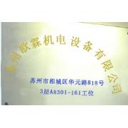 苏州欧霖机电设备有限公司