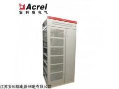 ANAPF150-380/G 安科瑞柜体式有源电力滤波柜同时补偿谐波无功
