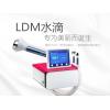 韓國LDM水滴修復儀