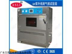UV-290 紫外线老化试验箱控制要求