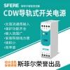 CDW 导轨式开关电源江苏斯菲尔本部直销