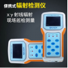 R-EGD 路博R-EGD辐射检测」仪