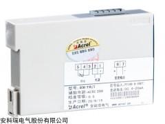 BM-TR/I 安科瑞温度隔离变送器PT100输出4-20mA