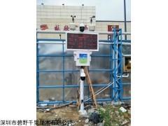 BYQL-YZ 广州工地扬尘在线监控系统 带环保证书厂家