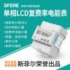 DDSF1946 单相LCD显示复费率导轨式安装电能表