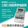 DSSF1945 三相三线电子式复费率电能表