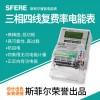 DTSF1945 三相四线电子式复费率电能表
