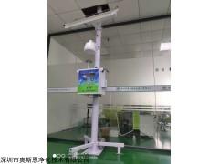 OSEN-AQMS 24小时微型空气质量检测站深圳厂家