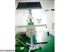 OSEN-AQMS 安徽省乡镇环境一体化微型空气质量检测站