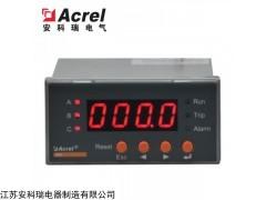 ARD2-250/CK 安科瑞智能电机保护器电动机可远程控制电机