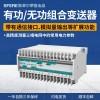 JD194-BS4P/Q4T 有功/无功组合变送器