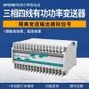 JD194-BS4P-Y 三相四线有功功率变送器