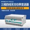 JD194-BS4Q-Y 三相三线无功功率变送器