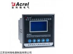 ARC-28F/Z-L 安科瑞功率因数补偿控制器配套AZC智能电容