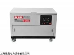 郑州10千瓦汽油发电机
