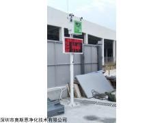 扬尘污染严重用奥斯恩扬尘在线监测设备