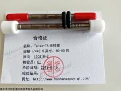 Tenax-TA吸附管色譜測密閉環境苯系物