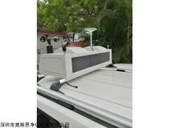 OSEN-CYZS 城市空气质量管理车载式扬尘噪声检测仪