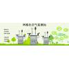 BYQL-VOC 江蘇高精準度大氣網格化微型空氣質量監測站價格