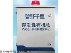 BYQL-AQMS 广西固定污染源VOCs浓度实时24小时在线监测厂家