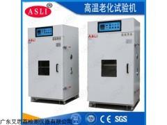 HL-80 淄博高低温试验箱节能减排