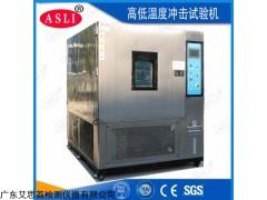 HL-80 潍坊高低温试验箱技术规格