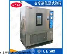 HL-80 临沂高低温试验箱质优价廉