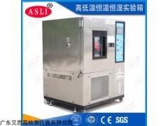 HL-80 滨州高低温试验箱性价比高