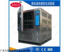 HL-80 枣庄高低温试验箱开发生产