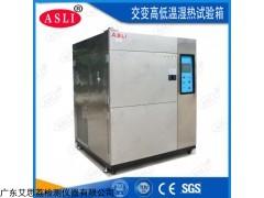 HL-80 日照高低温试验箱产品定制