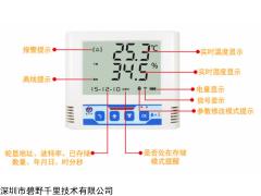 BYQL-WS 江南海鮮運輸溫濕度遠程監控系統,超限報警