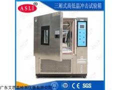 HL-80 玉林高低温试验箱可靠性高