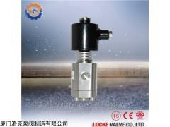 LOCKE 进口高温高压蒸汽电磁阀
