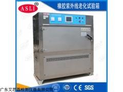 UV-290 杨浦紫外线耐候老化试验箱寿命