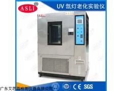XL-1000 硅胶氙灯老化试验机