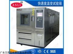 F-TH-150 东营快速温变试验箱规格