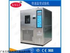 F-TH-150 菏泽快速温变试验箱价钱