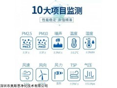 河南省无组织颗粒物扬尘TSP监测仪器选择