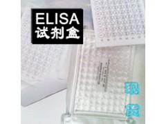 Tyk-2试剂盒厂家,人酪氨酸激酶2