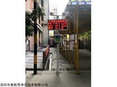 OSEN-YZ 岳阳扬尘监测设备