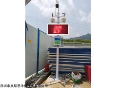 OSEN-YZ 湖北省噪声扬尘监测仪视频自动监控设备