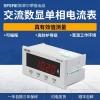 PA194I-1K1 交流数显式单相电流表