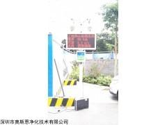 OSEN-YZ 安徽建筑施工环境监测扬尘设备供应厂家